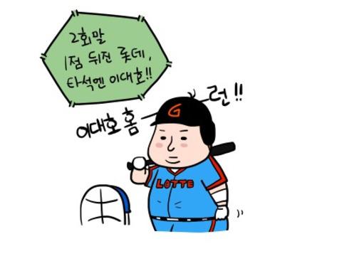 Lottetoon_201105041